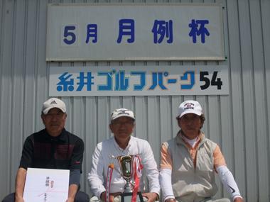 糸井ゴルフパーク54
